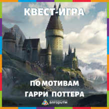 Квест по мотивам Гарри Поттера